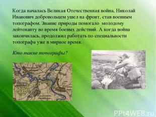 Когда началась Великая Отечественная война, Николай Иванович добровольцем ушел н