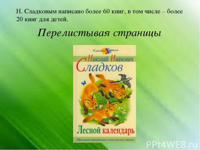 Перелистывая страницы Н. Сладковым написано более 60 книг, в том числе – более 20 книг для детей.