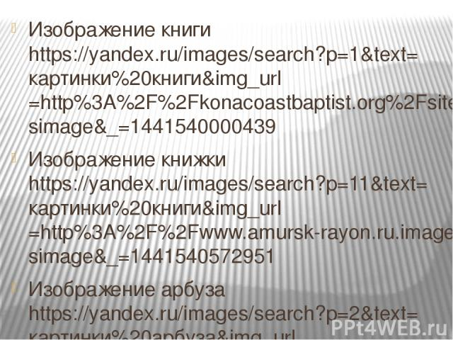 Изображение книги https://yandex.ru/images/search?p=1&text=картинки%20книги&img_url=http%3A%2F%2Fkonacoastbaptist.org%2Fsite%2Fuser%2Fimages%2Fbible_light_ray.jpg&pos=45&rpt=simage&_=1441540000439 Изображение книжки https://yandex.ru/images/search?p…