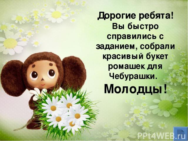 Интернет-ресурсы http://www.hqoboi.com/img/nature/romashki-foto-20.jpg фон 2 http://www.bankoboev.ru/fons/ODY4Ng==/Bankoboev.Ru_travka_i_romashki.jpg фон 1 http://pic.sirius.dn.ua/di/V6KY/what-kind-of-cheburashka.jpg чебурашка http://fotoramochki.co…