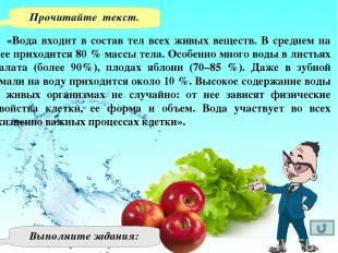 «Вода входит в состав тел всех живых веществ. В среднем на нее приходится 80 % м