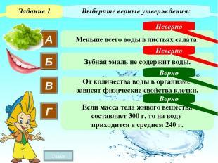 Задание 1 Выберите верные утверждения: В От количества воды в организме зависят