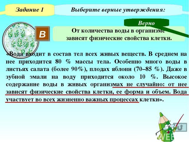 Текст Задание 2 Найдите средний процент содержания воды в плодах яблони. От 70% до 85% 77,5 (%) 2 = _______ 70 + 85 2 = _______ 155 Для визуализации решения необходимо кликнуть левой кнопкой мышки по пустому полю слайда.