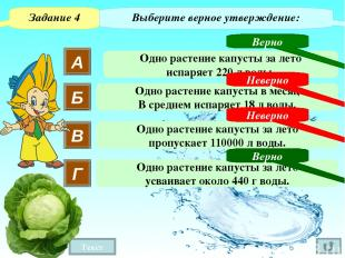 Текст 5 Выразите количество воды, которое испаряет капуста за лето, в килограмма