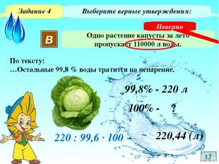 Текст 4 Сколько воды проходит через одно растение подсолнечника за лето? (Ответ