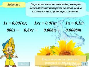 Текст Задание 2 Выразите количество воды, которое одно растение подсолнечника ис