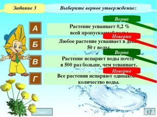 Текст 3 Сколько воды усваивает одно растение подсолнечника за один день? за меся