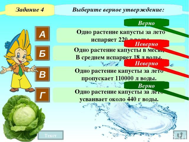 Текст 5 Выразите количество воды, которое испаряет капуста за лето, в килограммах и центнерах. Задание 6 220 л = 220 кг = 2,2 ц