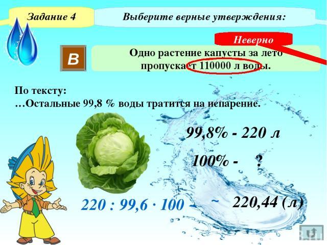 Текст 4 Сколько воды проходит через одно растение подсолнечника за лето? (Ответ запишите в литрах, результат округлите до целого числа.) Задание 6 801,6 · 92 = 800 г – 99,8% 1,6 г – 0,2% Испаряет за 1 день Усваивает за 1 день 801,6 г Пропускает за 1…