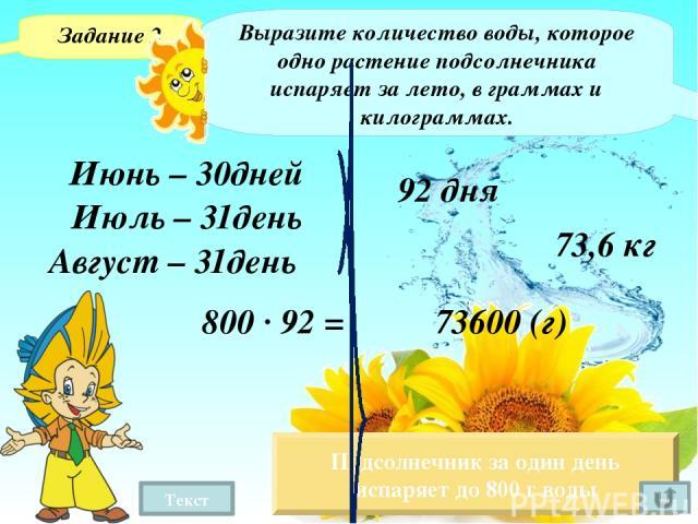 Задание 3 Выберите верное утверждение: А Б В Г Растение усваивает 0,2 % всей пропускаемой воды . Любое растение усваивает в день 50 г воды. Растение испаряет воды почти в 500 раз больше, чем усваивает. Все растения испаряют одинаковое количество вод…