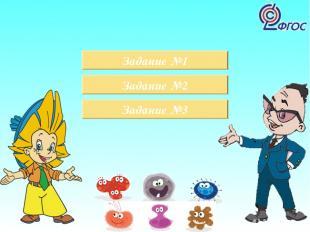 http://thumbs.dreamstime.com/z/viruses-cartoon-vector-22358237.jpg Источники Гот