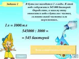 Текст Задание 1 В бутылке находится 1 л воды. В этой воде содержится 545000 бак