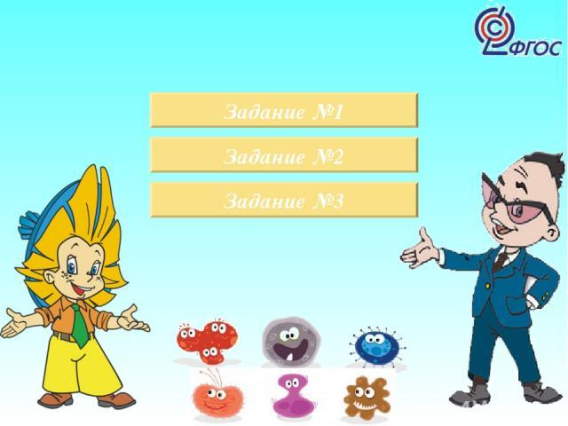 http://thumbs.dreamstime.com/z/viruses-cartoon-vector-22358237.jpg Источники Готовимся к промежуточной аттестации. 5–6 классы. / авт.-сост. Е. А. Яровая. – Волгоград : Учитель, 2016. – 42 с. Бактерии http://www.hialbarshadubai.com/blog1/wp-content/u…