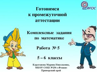 5 – 6 классы Каратанова Марина Николаевна, МКОУ СОШ №256 г.Фокино Приморский кра