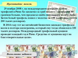 Текст 2 По курсу валют Центрального банка на 8 августа 2014 г. курс евро состави