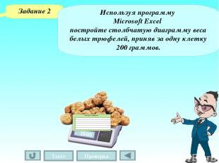 Текст Можно ли предположить на основе представленной информации, что чем больше