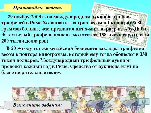 Текст 2 По курсу валют Центрального банка на 8 августа 2014 г. курс евро составил 48,4947 р. Определите, на сколько рублей больше стоил бы трюфель, купленный Стенли Хо, если бы он приобрел его 8 августа 2014 г. за ту же цену в евро, что и 29 ноября …
