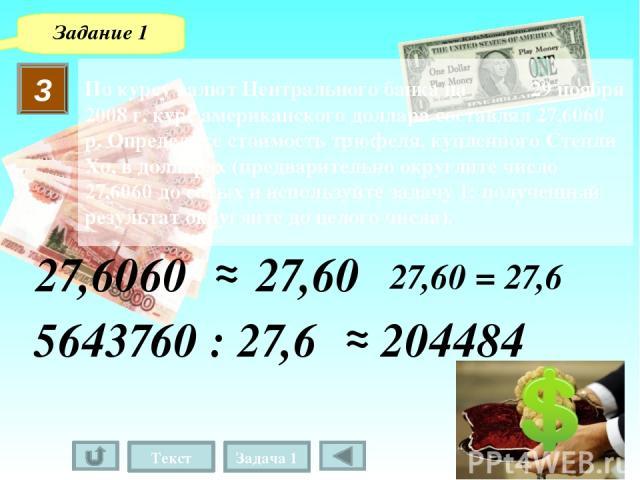 Задание 3 Выберите верное утверждение: А Б В Белый трюфель, который имел вес 1,8 килограмма, был куплен почти за 200000 долларов. Трюфель весом 1,5 кг был приобретен за 330000 долларов. В Италии стало традицией каждый год проводить благотворительн…