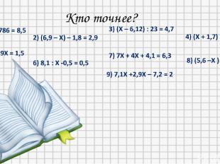 Кто точнее? 1) Х = 15,28 2) Х = 2,2 3) Х = 114,22 4) Х = 2,1 5) Х = 0,2 6) Х = 8