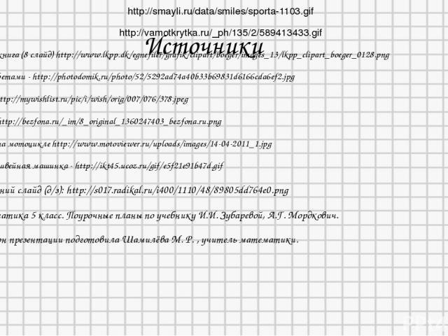 Источники Титульный лист: http://dc354.4shared.com/img/k9RElnln/s7/12b82e44720/fundoblog_escola6 Картинка учебник по математике 5 класс: http://stranasurprizov.ru/sites/default/files/2013/09/19/uchebniki_zubareva_i.i._mordkovich_a.g. _matematika._uc…