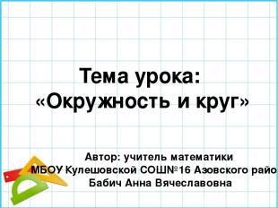 Тема урока: «Окружность и круг» Автор: учитель математики МБОУ Кулешовской СОШ№1