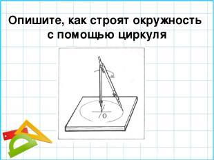 Опишите, как строят окружность с помощью циркуля