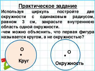 Практическое задание Используя циркуль постройте две окружности с одинаковым рад