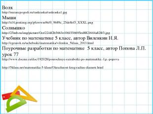 Волк http://nuzaecpogodi.ru/raskraska/raskraska1.jpg Мыши http://s14.postimg.org
