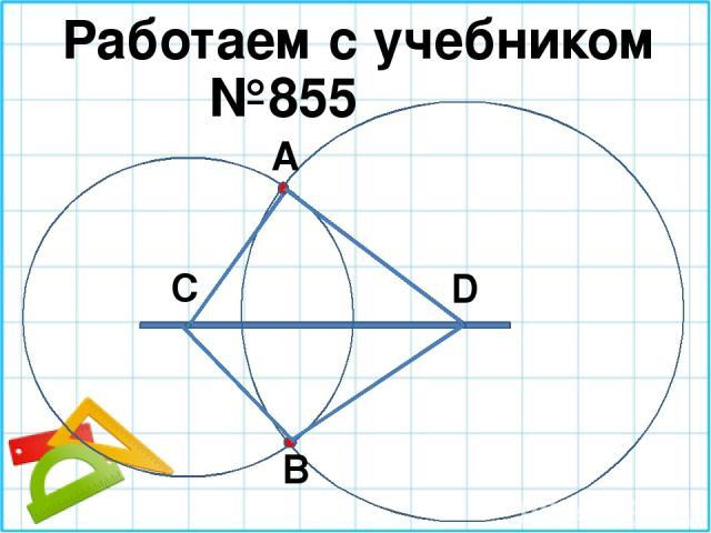 Работаем с учебником №855 С D А В