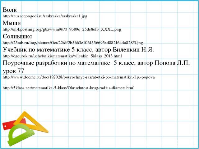 Волк http://nuzaecpogodi.ru/raskraska/raskraska1.jpg Мыши http://s14.postimg.org/g6zwwm9tt/0_9b89c_25de8ef3_XXXL.png Солнышко http://25mb.ru/img/picture/Oct/22/df2b5663e1061556695ed8821644a828/3.jpg Учебник по математике 5 класс, автор Виленкин Н.Я.…