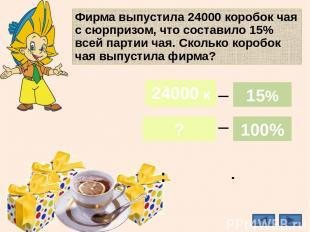 Фирма выпустила 24000 коробок чая с сюрпризом, что составило 15% всей партии чая