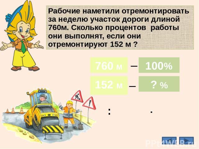 В роще 700 берёз и 300 сосен. Сколько процентов всех деревьев составляют сосны? 300 700 1000