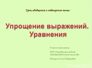 Урок обобщения и повторения темы: Учитель математики МОУ «Октябрьская средняя об