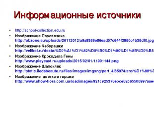 Информационные источники http://school-collection.edu.ru Изображение Паровозика
