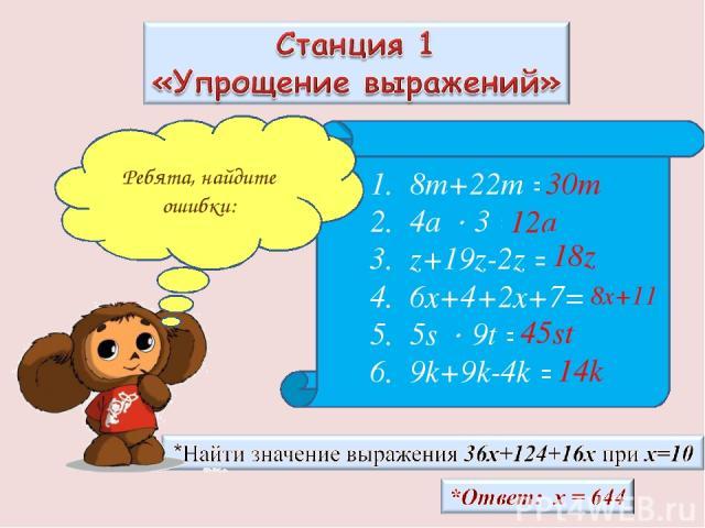 8m+22m =30 4a 3 =7a z+19z-2z =18c 6x+4+2x+7=19x 5s 9t =45s 9k+9k-4k =22k 30m 12a 18z 8x+11 45st 14k Ребята, найдите ошибки:
