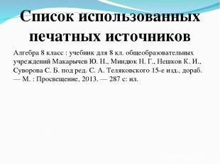 Список использованных печатных источников Алгебра 8 класс : учебник для 8 кл. об