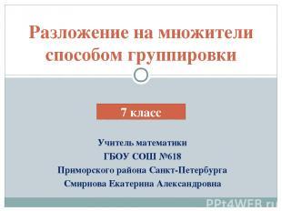 Учитель математики ГБОУ СОШ №618 Приморского района Санкт-Петербурга Смирнова Ек