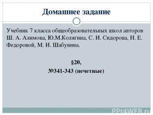 Домашнее задание Учебник 7 класса общеобразовательных школ авторов Ш. А. Алимова