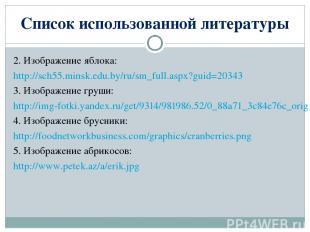 2. Изображение яблока: http://sch55.minsk.edu.by/ru/sm_full.aspx?guid=20343 3. И