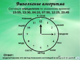 Выполнение алгоритма Составьте определение по указанному времени: 15:55, 13:30,