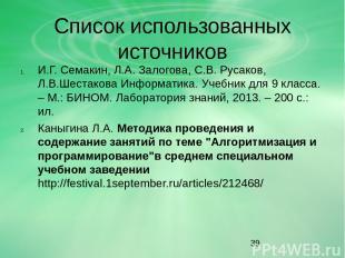 Список использованных источников И.Г. Семакин, Л.А. Залогова, С.В. Русаков, Л.В.