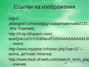 Ссылки на изображения http://allbiograf.ru/media/jpg/nauka/matematiki/121.jpg Ал