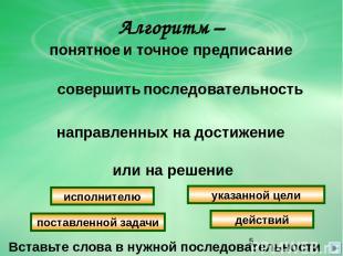 Алгоритм – совершить последовательность направленных на достижение или на решени