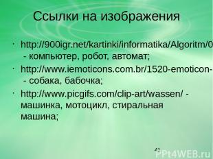 Ссылки на изображения http://900igr.net/kartinki/informatika/Algoritm/008-Ispoln