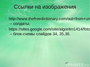 Ссылки на изображения http://www.thefreedictionary.com/out+from+under – солдаты;