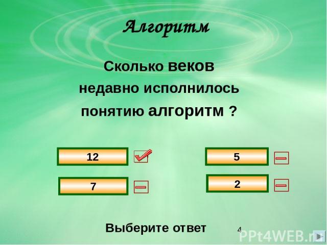 Алгоритм 12 Сколько веков недавно исполнилось понятию алгоритм ? 7 5 2 Выберите ответ