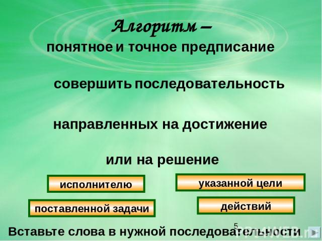 Алгоритм – совершить последовательность направленных на достижение или на решение исполнителю понятное и точное предписание поставленной задачи указанной цели действий Вставьте слова в нужной последовательности