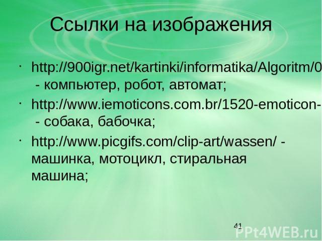 Ссылки на изображения http://900igr.net/kartinki/informatika/Algoritm/008-Ispolnitel-algoritma-chelovek-ili-ustrojstvo-v-chastnosti.html - компьютер, робот, автомат; http://www.iemoticons.com.br/1520-emoticon-animal-gatinho.html - собака, бабочка; h…