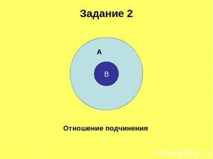 Задание 2 Отношение подчинения А В