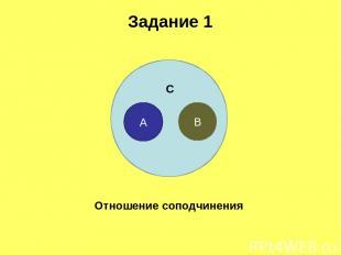 Задание 1 Отношение соподчинения С А В
